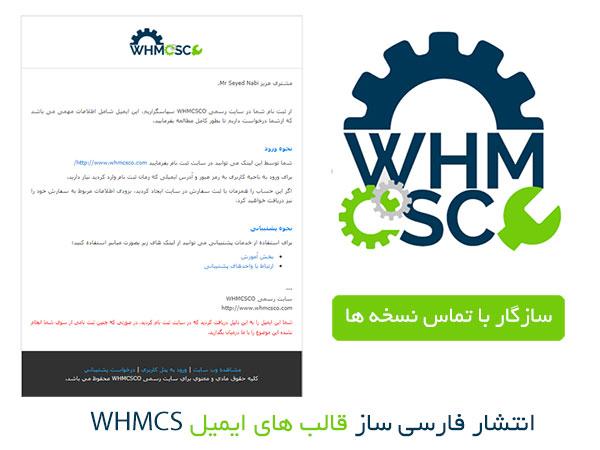 فارسی ساز قالب ای WHMCS برای همه نسخه ها